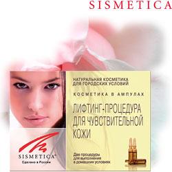 Лифтинг-процедура для чувствительной кожи