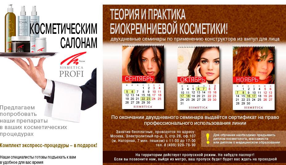 Календарь обучения компании Си-Ультра